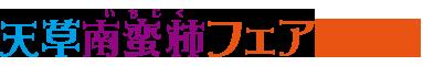 天草南蛮柿フェア2018